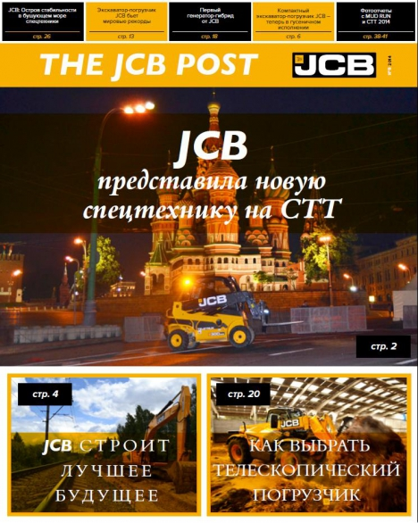 Вышел в свет журнал THE JCB POST №5!